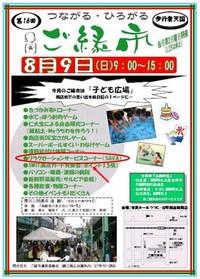 2009_08_09_1_2
