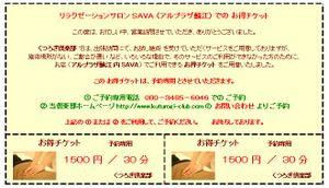 Otokuchiketo1_2
