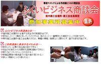 Fukui_business_annai_1