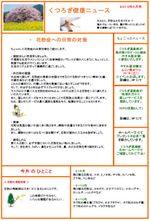 News2010_04