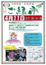 Goen_chirashi2010_04