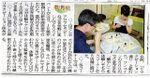 Shimbun2010_08_01b