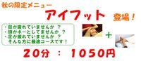 Menu_2010_09_23