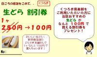 Tokuten_2010_12_24