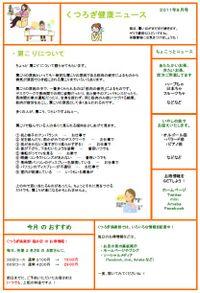 News2011_09