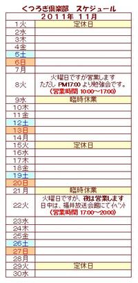 A_2011_11_05a