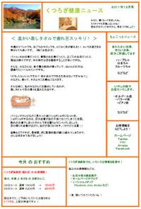 News2011_12
