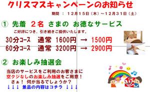 2011_12_crismas1