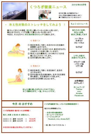 News2012_03