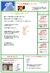 News2012_09