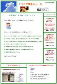 News2012_10_2