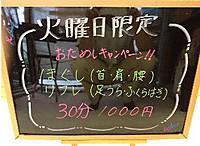 Otamesi_kanban_2012_07_03