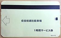 Sakae_ken_2_2012_11_28_3