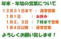 Nenmatu_yotei_2013_01