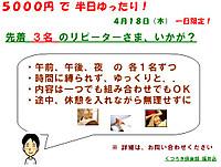 Hannichi_5000_2013_04_18_2