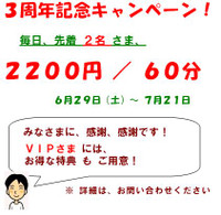 3syunen_kokuchi_2013_06_26