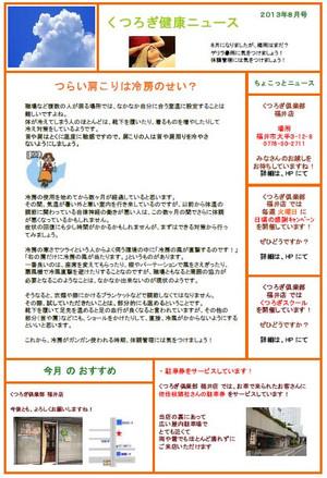 News2013_08_2