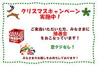 Christmas2013_12_24a_2