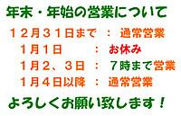 Eigyou_kokuchi_2014_01_01_2