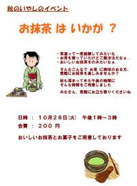 Ocha_2014_10_28