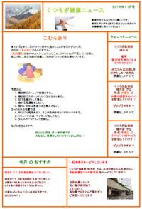 News2014_11