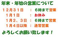 Nenga_kokuchi_2016_01_01