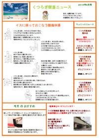 News2015_08