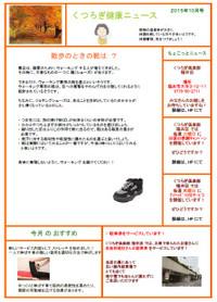 News2015_10