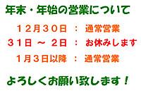 Kokuchi_2016_01_01