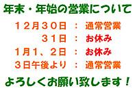 Nenga_kokuchi_2017_01_01_2