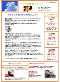 News2017_08